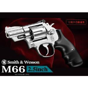 ガスリボルバー S&W M66 2.5インチ ステンレスモデル|dream-up