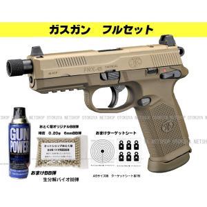 ■ガスガン フルセット■ ガスブローバック FNX-45 タクティカル (ガス400g・おまけBB弾・ターゲットペーパーA5版2枚付き)|dream-up|02