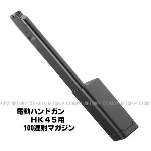 電動ハンドガン HK45用 100連 マガジン (4952839175809)|dream-up