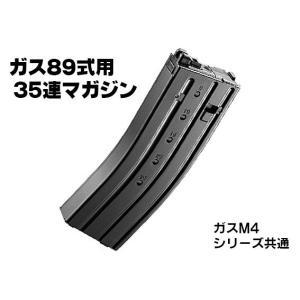 ガス 89式小銃用 35連 スペアマガジン (4952839149510)|dream-up