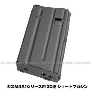 ガス M4A1シリーズ用 20連 ショートマガジン (4952839149558)|dream-up