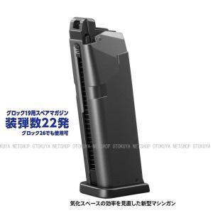 ガス グロック19用 22連 スペアマガジン (4952839149565)|dream-up