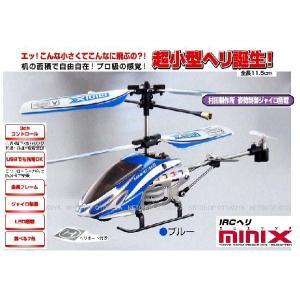 超小型IRCヘリ MINI X ミニエックス(ブルー)|dream-up
