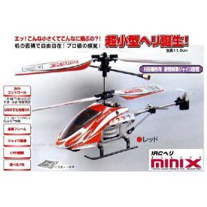 超小型IRCヘリ MINI X ミニエックス(レッド)|dream-up