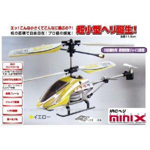 超小型IRCヘリ MINI X ミニエックス(イエロー)|dream-up
