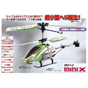 超小型IRCヘリ MINI X ミニエックス(グリーン)|dream-up