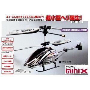 超小型IRCヘリ MINI X ミニエックス(ブラック)|dream-up