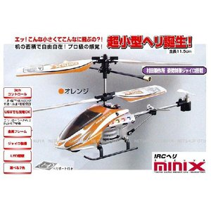 超小型IRCヘリ MINI X ミニエックス(オレンジ)|dream-up