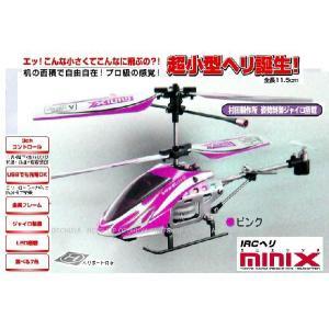 超小型IRCヘリ MINI X ミニエックス(ピンク)|dream-up