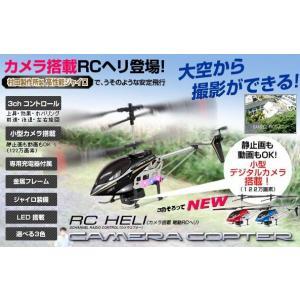 RCヘリ CAMERA COPTERカメラコプター(ブラック)|dream-up