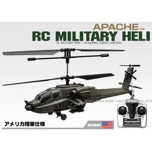 RCミリタリーヘリ アパッチ(アメリカ陸軍仕様)|dream-up
