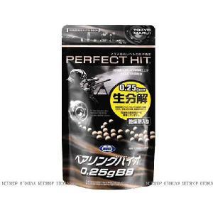 パーフェクトヒットベアリングバイオ0.25gBB弾(1300発入)【東京マルイ】【エアガン 電動ガン用】 dream-up