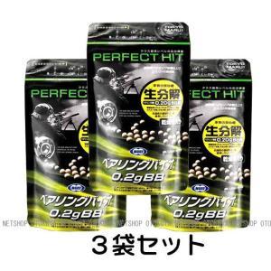 パーフェクトヒットベアリングバイオ0.20gBB弾×3袋(1600発入×3袋)|dream-up