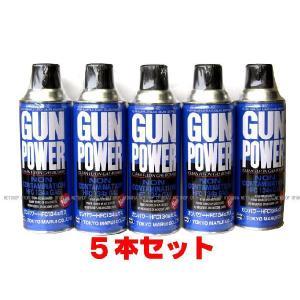 【お得5本セット】NEWガンパワー HFC134a 400gガス(5本)【東京マルイ】【ガスガン】 dream-up