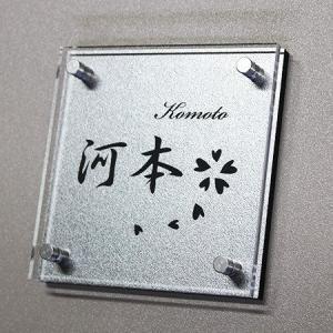 表札 2層アクリルとアクリルクリヤー高級表札SET 正方形S1行タイプ 送料無料|dreamaki|02