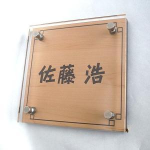 表札 2層アクリルとアクリルクリヤー高級表札SET 正方形S1行タイプ 送料無料|dreamaki|06