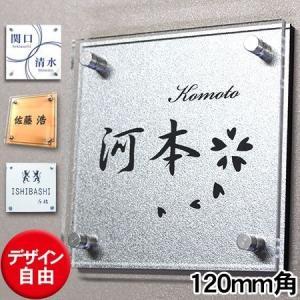 表札 2層アクリルとアクリルクリヤーで高級表札SET 正方形S 2行タイプ 送料無料|dreamaki