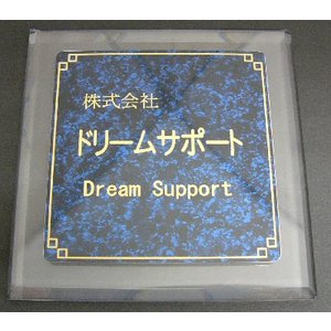 表札 アクリル表札フレーム 大型ですので店舗にも 正方形250 1行タイプ 送料無料|dreamaki