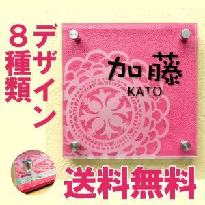 【送料無料の高級表札】ピンク かわいい 正方形 お店の表札にもおすすめですよ! 高級表札はおしゃれ度抜群|dreamaki