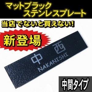 表札 ブラックステン ステンレス表札 特殊加工で他店では買えません|dreamaki