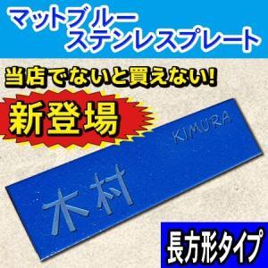 表札 ブルーステン ステンレス表札 特殊加工で他店では買えません|dreamaki