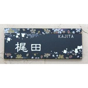 表札 おしゃれ 和風 戸建 マンション ネームプレート表札 長方形 120 2行タイプ 送料無料|dreamaki