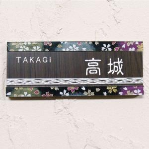表札 おしゃれ 和風 戸建 マンション ネームプレート表札 長方形 150 2行タイプ 送料無料|dreamaki