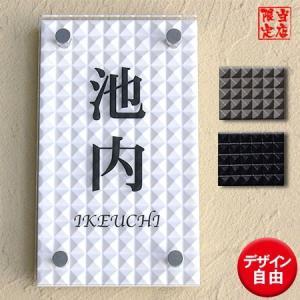 表札 お洒落 玄関が際立つ 大理石 使用の本格 オーダー表札 !!縦長タイプ 送料無料|dreamaki