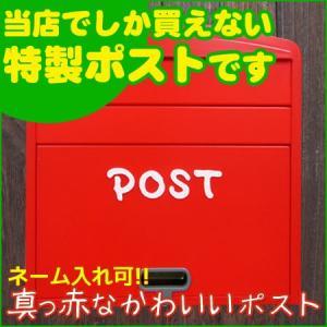 赤い郵便ポスト ものづくり工房オリジナルポスト 郵便受け 新聞受け  ポストおしゃれ|dreamaki