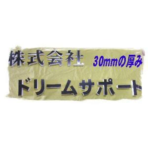 30mm厚の切り文字 カルプ材300角|dreamaki