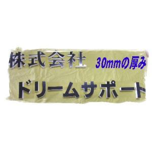 30mm厚の切り文字 カルプ材500角|dreamaki