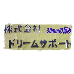 30mm厚の切り文字 カルプ材600角|dreamaki