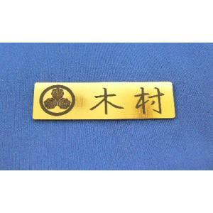かっこいい★家紋入り名札★取り付け簡単★マグネット式★001 送料無料|dreamaki