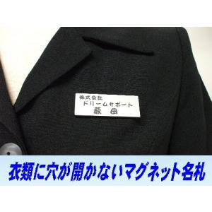 取り付け簡単★衣類に穴も開きません★マグネット式★名札001 送料無料|dreamaki