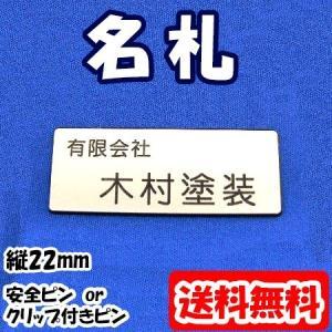 1枚からでも作るよ★名札002 送料無料|dreamaki