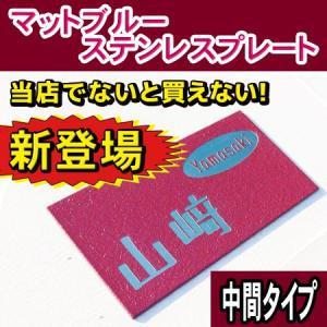 表札 レッドステン ステンレス表札 特殊加工で他店では買えません|dreamaki