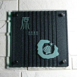 表札  札 売り切り価格 プレート 和風  戸建 表札 RSシリーズ タイプ1 (150mm角) 送料無料|dreamaki