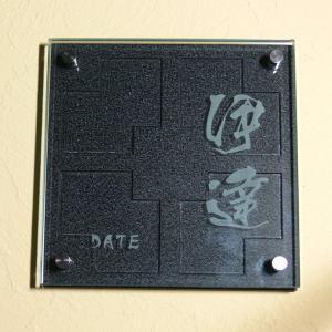 表札  札 売り切り価格 プレート 和風  戸建 表札 RSシリーズ タイプ2 (170mm角) 送料無料|dreamaki