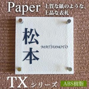 【送料無料の高級表札】本物の和紙のように見えるABS樹脂表札|dreamaki