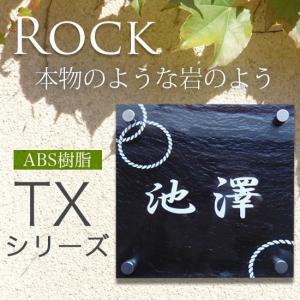 【送料無料の高級表札】本物の岩のように見えるABS樹脂表札|dreamaki