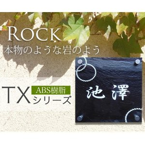 送料無料の高級表札 本物の岩のように見えるABS樹脂表札|dreamaki|06