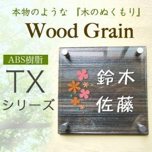 【送料無料の高級表札】まるで 木 のような見た目のABS樹脂表札|dreamaki