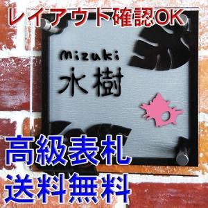 【送料無料の高級表札】かわいい人気の モンステラ モチーフ ハワイアン 葉っぱ 立体的でおしゃれです【TXstaim-monstera】|dreamaki