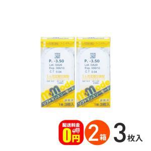 ソフトマンスリーモード 2箱セット 送料無料 / マンスリー|dreamcl