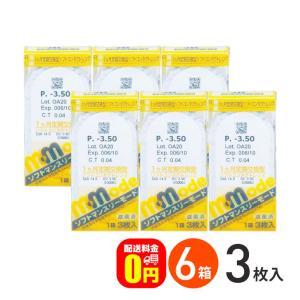 ソフトマンスリーモード 6箱セット 送料無料 / マンスリー|dreamcl