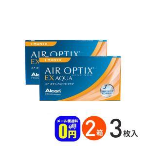 エアオプティクスEXアクア 2箱セット メール便送料無料 アルコン マンスリー ネコポス|dreamcl