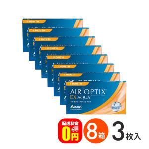 エアオプティクスEXアクア 8箱セット 送料無料 アルコン マンスリー|dreamcl