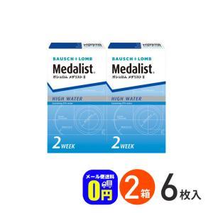 メダリスト2 2箱セット メール便送料無料 / 2ウィーク / ネコポス