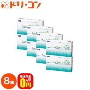 2ウィークファインアルファトーリック 8箱セット...の商品画像