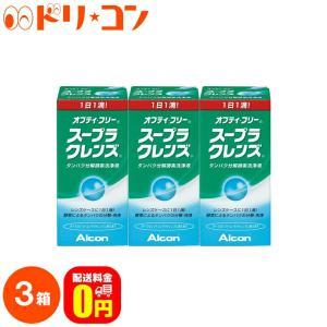 《送料無料》オプティフリースープラクレンズ(5ml)3箱セット 使い捨て&ソフト用タンパク除去剤 アルコン|dreamcl